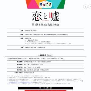 TVアニメ『恋と嘘』第1話&第2話先行上映会