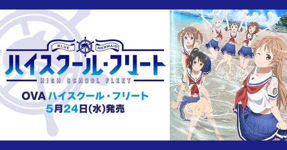 「OVA ハイスクール・フリート」発売記念トークイベント ≪第一部≫