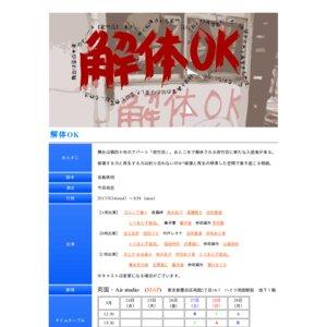 解体OK(A班5/24(水))