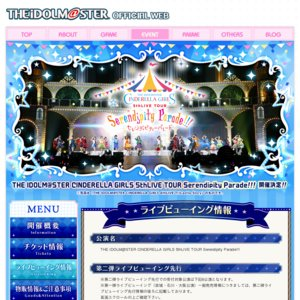 THE IDOLM@STER CINDERELLA GIRLS 5thLIVE TOUR Serendipity Parade!!! 静岡公演day1 ライブビューイング