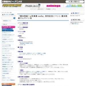 「豊田萌絵1st写真集 moRe」発売記念サイン会(9/3)