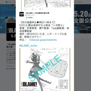 『BLAME!』公開記念舞台挨拶付き上映会「シボ祭り」新宿ピカデリー回