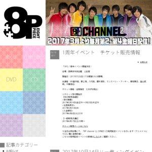 「8P」1周年イベント