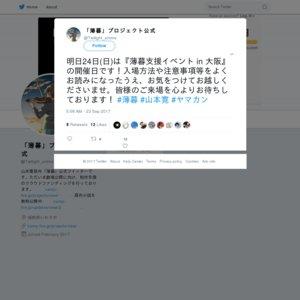 薄暮支援イベント in 大阪