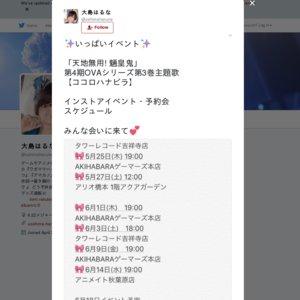 【アリオ橋本】大島はるな New Single「ココロハナビラ」&いとうあいか New Single「パステルパーティー♪」リリース記念Special LIVE 合同イベント