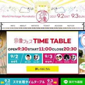宗像フェス ~World Heritage Munakata~ 9.2