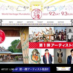 宗像フェス ~World Heritage Munakata~ 9.3