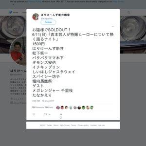 吉本芸人が特撮ヒーローについて熱く語るナイト 6/11(日)