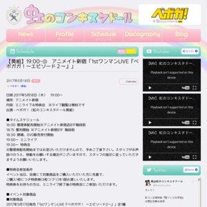 【黄組】19:00~@ アニメイト新宿「1stワンマンLIVE『ベボガガ!〜エピソード2〜』」