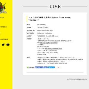 ショウほど素敵な商売はない〜「à la mode」TOUR2017 @東京