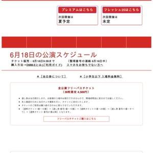 東京アイドル劇場2017年6月18日(日)公演 絶対直球女子!プレイボールズ