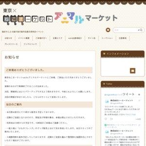 東京 ねこまーケットvol.4+アニマルマーケット けものフレンズ&アニマルトークショー