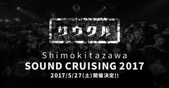 Shimokitazawa SOUND CRUISING 2017 DAYPARTY@下北沢MOSAiC