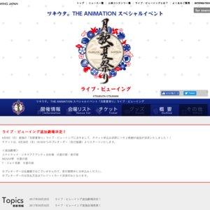 ツキウタ。 THE ANIMATIONスペシャルイベント『月歌夏祭り』【ライブヴューイング・昼の部】