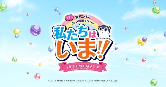 第3回京アニ&Doファン感謝イベント 「映画 中二病でも恋がしたい! -Take On Me-」 トークステージ