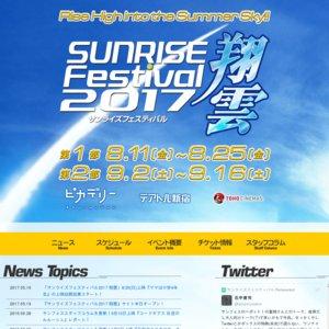 サンライズフェスティバル2017 翔雲「新世紀GPX サイバーフォーミュラZERO」