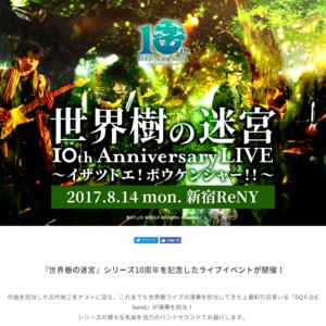 世界樹の迷宮 10th Anniversary LIVE ~イザツドエ!ボウケンシャー!!~