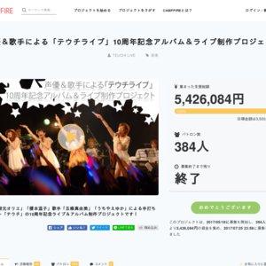 テウチ10th記念ライブ<夜の部>