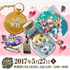 メガホビEXPO 2017 Spring 3丁目のおるふぇんちゅ スペシャルステージ