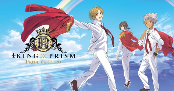 『KING OF PRISM -PRIDE the HERO-』初日舞台挨拶付上映会 横浜ブルク13 16:30の回 上映後