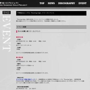 下野 紘 3rdシングル「Running High」アニメイト購入者リリースイベント【大阪会場】