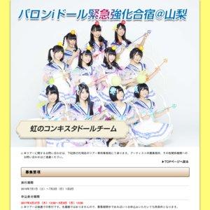 アイドル対抗フットサルリーグ バロンiドール杯 特別合同合宿@2日目