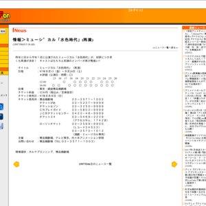 ミュージカル「水色時代」(8/15 16:00)