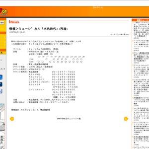 ミュージカル「水色時代」(8/26 16:00)