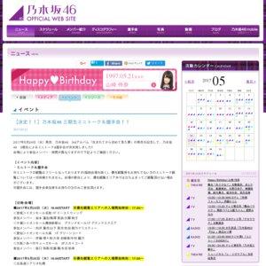 乃木坂46 三期生ミニトーク&握手会三日目@東京