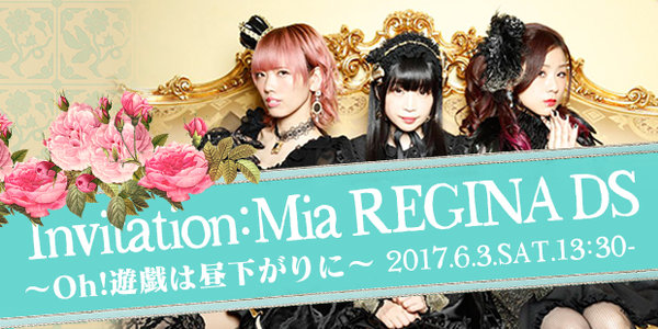 Invitation:Mia REGINA DS 〜Oh!遊戯は昼下がりに〜