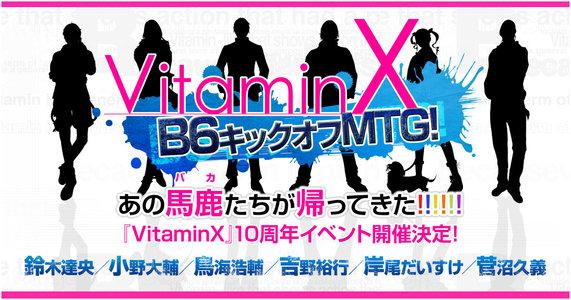 VitaminX B6キックオフMTG! 【昼の部】