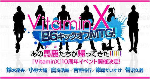 VitaminX B6キックオフMTG! 【夜の部】