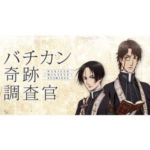 アニメ「バチカン奇跡調査官」先行上映会