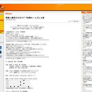 BQMAP「妖精ホームズ」(3/14 14:00)