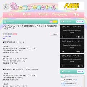 ベボガ!(虹のコンキスタドール黄組)ワンマンLIVE「今年も最高の夏にしような!」大阪公演