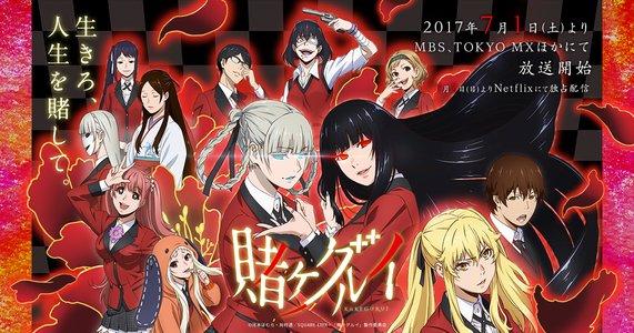 TVアニメ「賭ケグルイ」放送直前!プレミア上映会