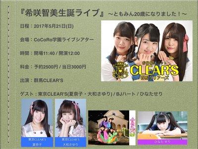 『希咲智美生誕ライブ』〜ともみん20歳になりました!〜