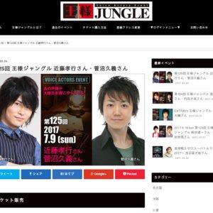 第125回 王様ジャングル【1部】