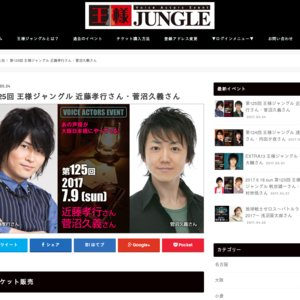 第125回 王様ジャングル【2部】