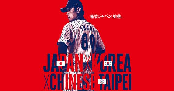 アジア プロ野球チャンピオンシップ2017 予選 AvsB