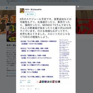 寺井一択「寺やるっ!」収録 ガーデン西浦和店 (6/25)