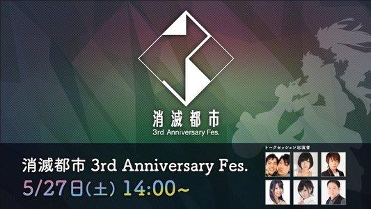 消滅都市 3rd Anniversary Fes. @ラフォーレミュージアム原宿