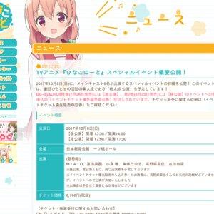 TVアニメ『ひなこのーと』最終回上映イベント