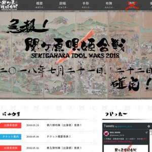 SEKIGAHARA IDOL WARS 2017~関ヶ原唄姫合戦~1日目