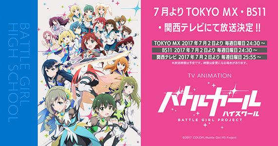 TVアニメ「バトルガール ハイスクール」CD発売記念 f*f シークレットGIG