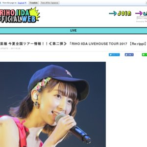 RIHO IIDA LIVEHOUSE TOUR2017 【Re:rippi】東京公演 夜の部