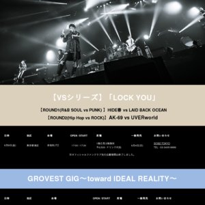 UVERworld GROVEST GIG~toward IDEAL REALITY~ 愛知公演