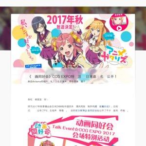 <アニメガタリズ>トークイベント  CCG EXPO 2017  星秀場
