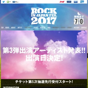 ROCK IN JAPAN FESTIVAL 2017 8/11