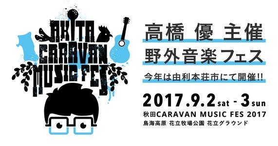 秋田CARAVAN MUSIC FES 2017 9/3